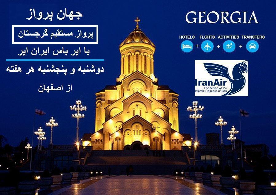 بلیط و تور گرجستان ( تفلیس ) – ویژه   آذر ماه  از اصفهان