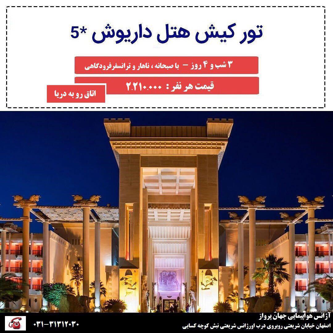 تور کیش از اصفهان 22 شهریور 98 هتل 5* داریوش