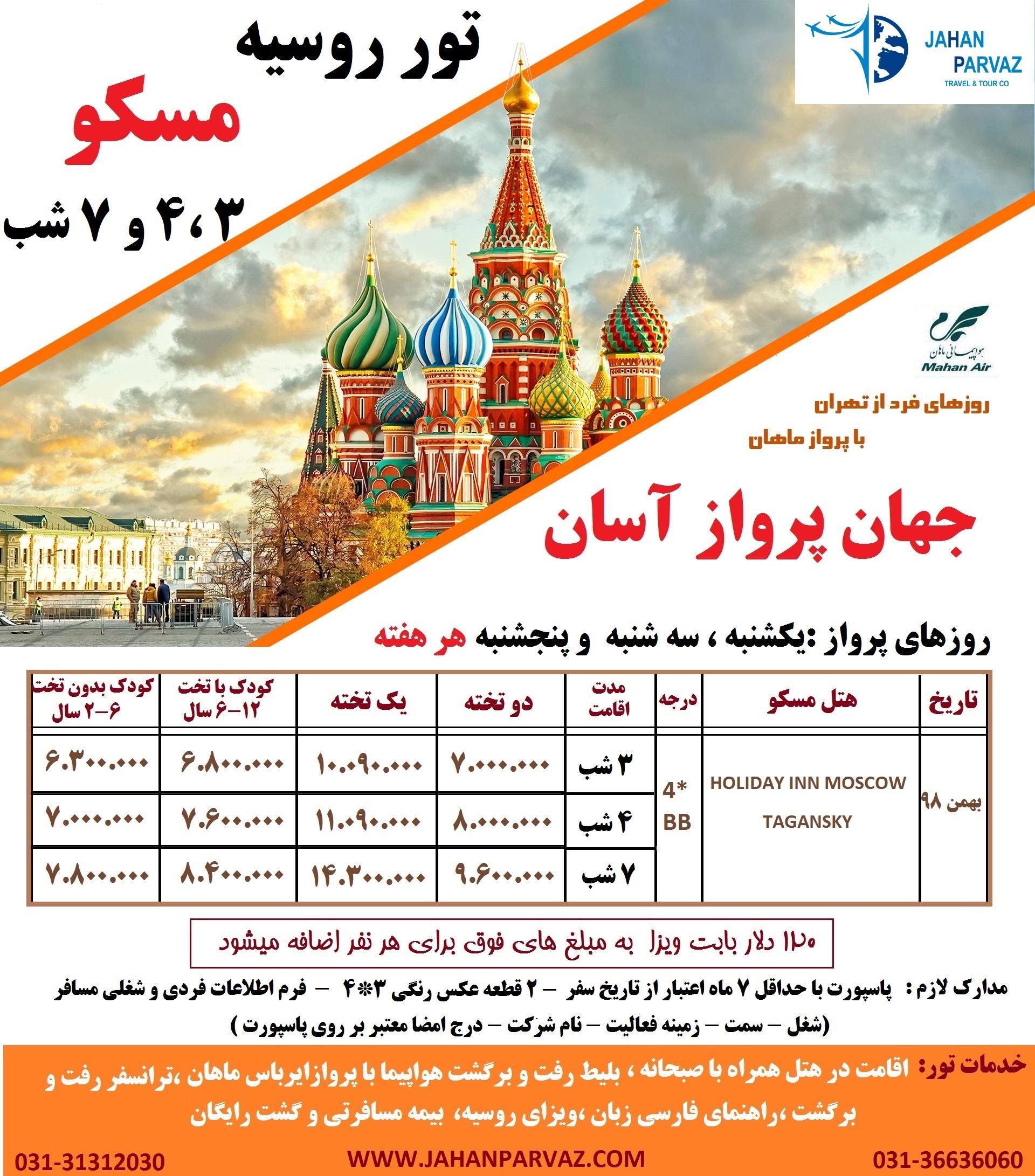 تور روسیه از تهران ویژه بهمن 98-جهان پرواز آسان