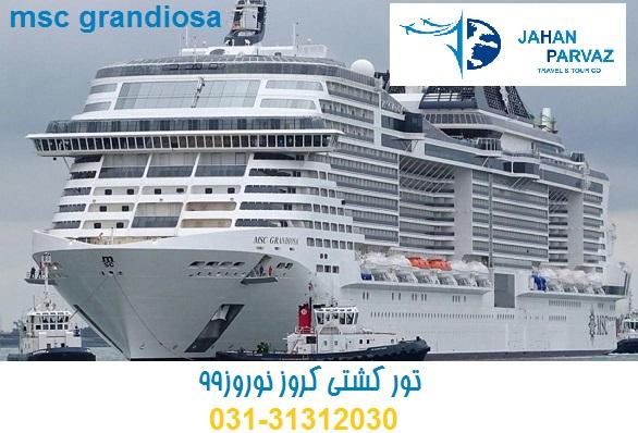 تور کشتی کروز نوروز 99 از تهران و اصفهانmsc grandiosa