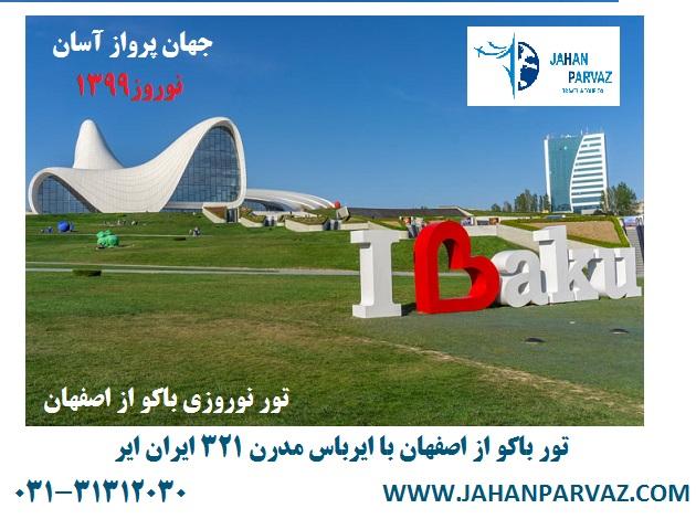 باکو ویژه نوروز99-تور 4شب و 5 شب باکو از اصفهان با پرواز ایران ایر-هما