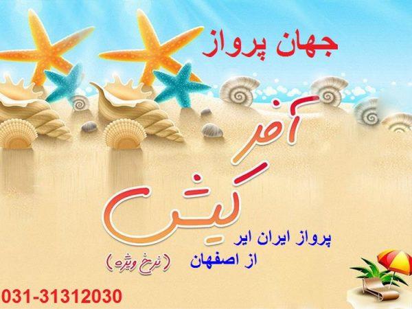 نرخ ویژه تور کیش از اصفهان-سه شنبه و جمعه هر هفته با پرواز ایران ایر