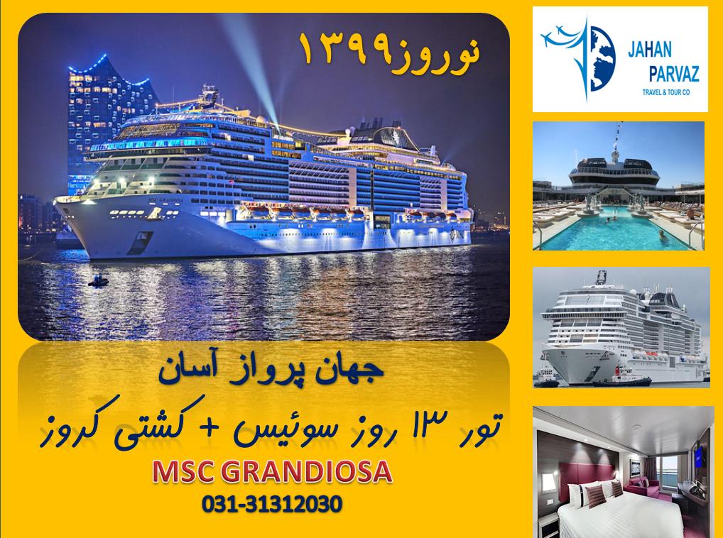 تور 13 روز کشتی کروز از اصفهان ویژه نوروز99-جهان پرواز-MSC GRANDIOSA