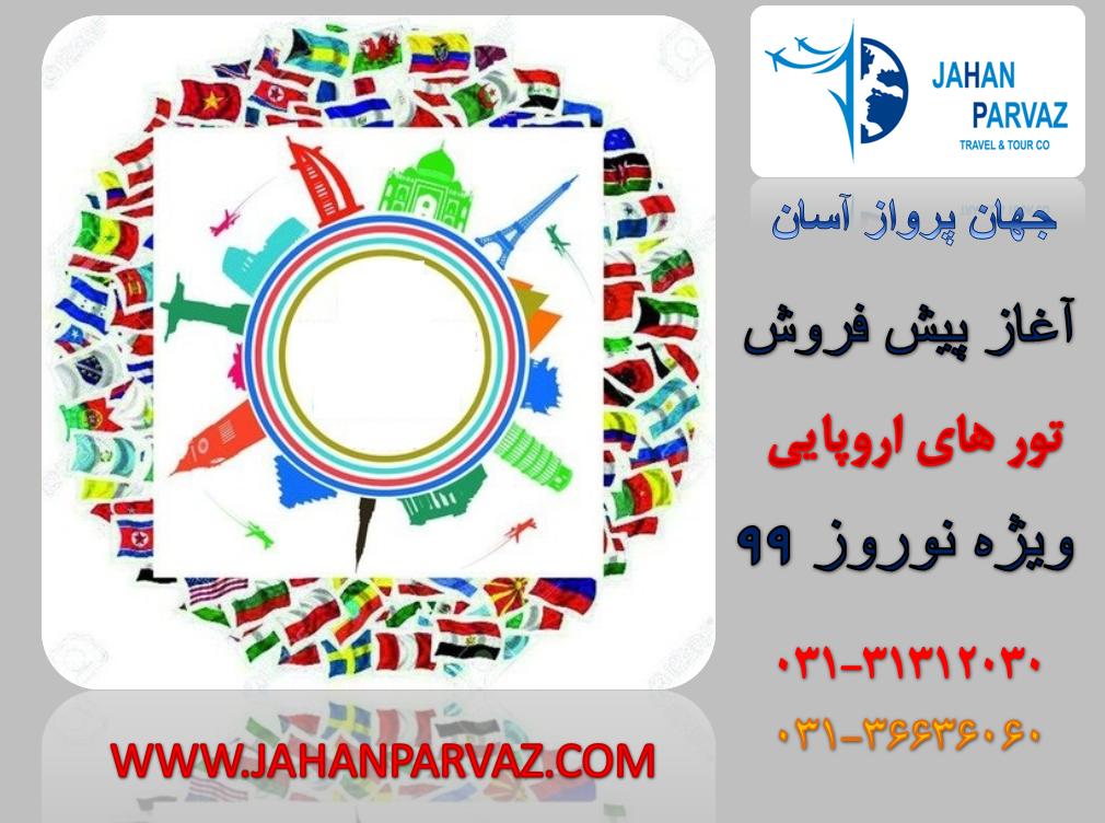 تور های ترکیبی اروپا ویژه نوروز99 از اصفهان و تهران – جهان پرواز
