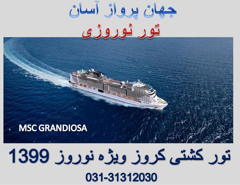 تور کشتی کروز اروپایی و بازدید از سوئیس-فرانسه-ایتالیا-مالت و اسپانیا در نوروز99-MSC GRANDIOSA