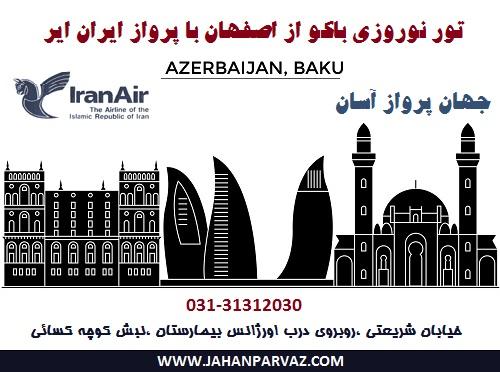 تور نوروزی باکو 9 فروردین 99 از اصفهان-جهان پرواز آسان-با ایرباس مدرن ایران ایر