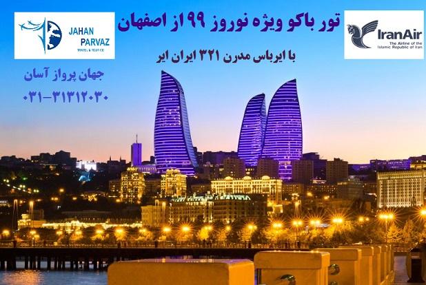 تور باکو از اصفهان با ایرباس 321 ایران ایر ویژه 5 فروردین 99 -تور نوروزی باکو