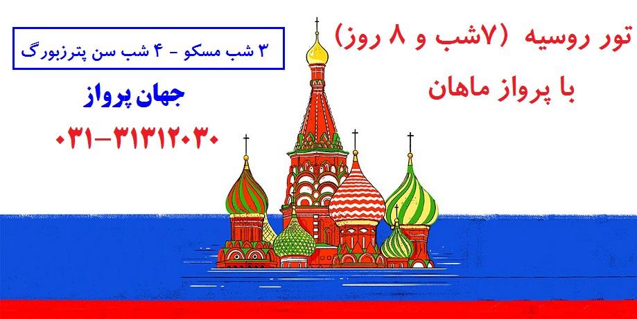 تور روسیه(سن پترزبورگ-مسکو) از اصفهان-7شب و 8 روز