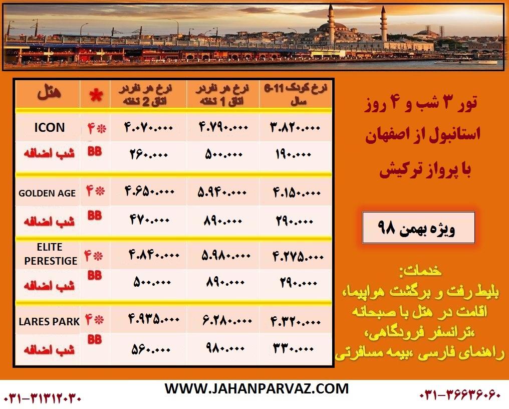تور استانبول از اصفهان ویژه بهمن 98-هتل 4*-3شب و 4 روز