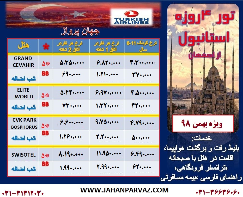 تور استانبول از اصفهان -ویژه بهمن 98- هتل 5* با ترکیش ایرلاین