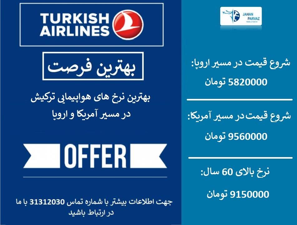 تخفیف ویژه هواپیمایی ترکیش در مسیر آمریکا و اروپا