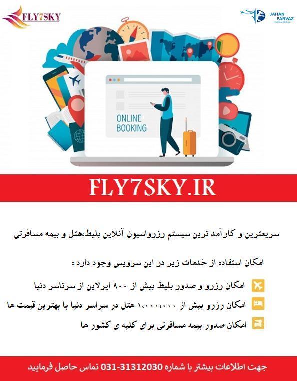 سایت رزرویشن آنلاین پرواز ، هتل و بیمه