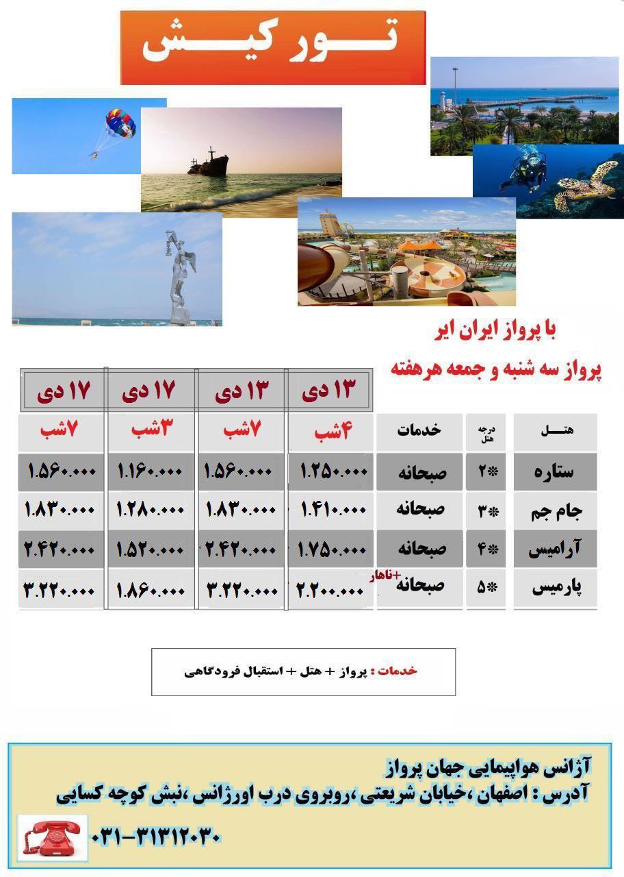 جزیره زیبای کیش از اصفهان با پرواز ایران ایر-دی98