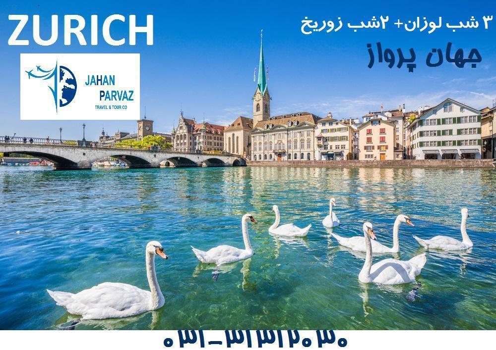 تور سوئیس (لوزان – زوریخ ) -18 بهمن 98 – از اصفهان تور اروپا