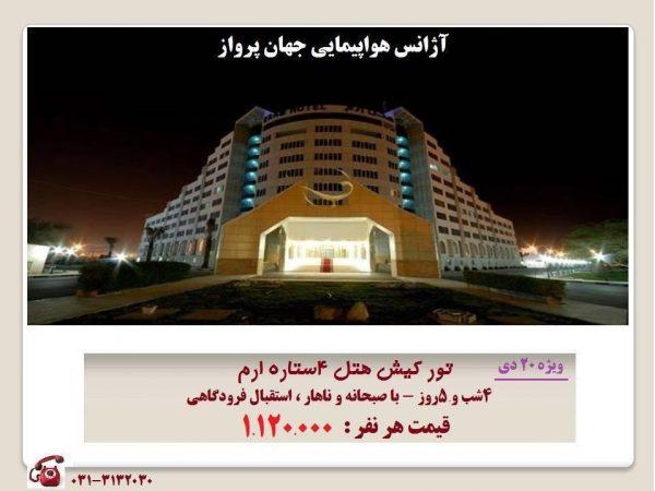 تور  کیش از اصفهان ویژه  20دی ماه 4شب و 5روز -جهان پرواز