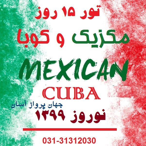 تور کوبا و مکزیک از تهران و اصفهان ویژه نوروز 1399-جهان پرواز