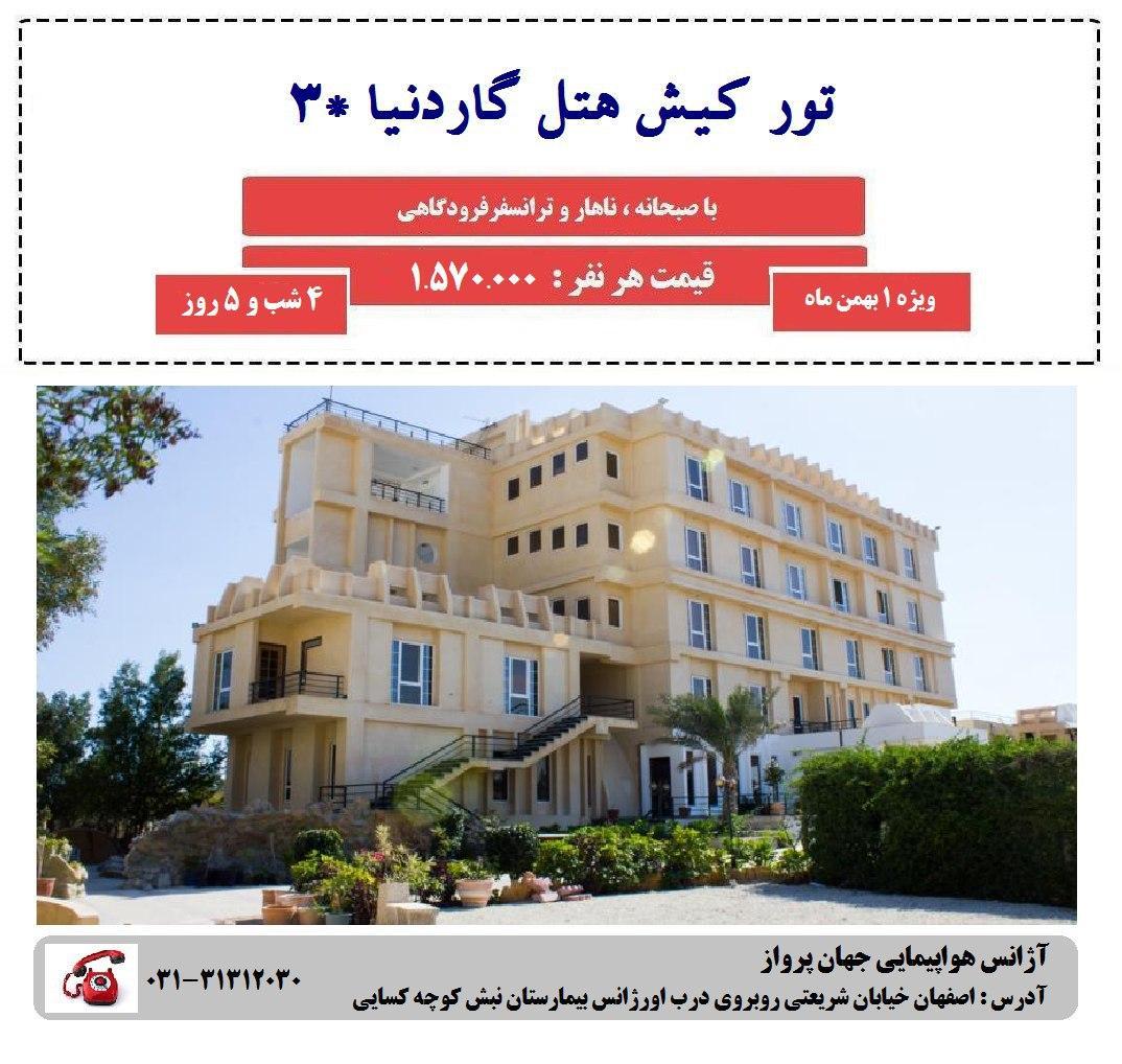 نرخ ویژه کیش از اصفهان -1بهمن 98- پرواز ایران ایر-جهان پرواز