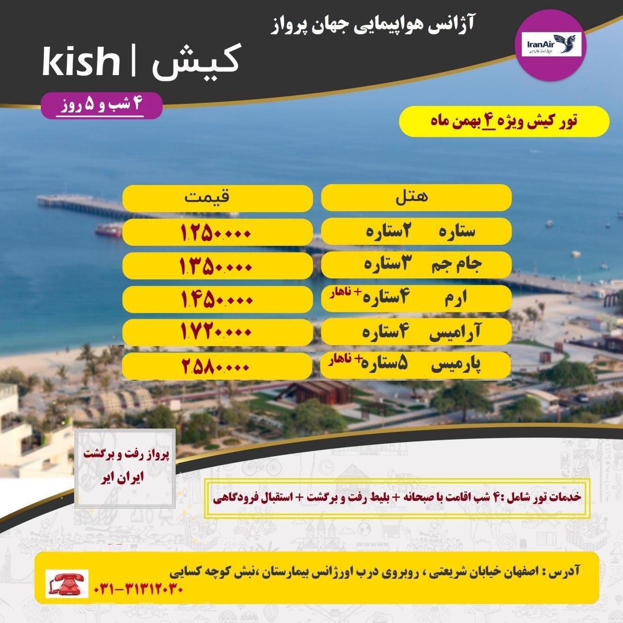 تور کیش از اصفهان ویژه 4 بهمن با پرواز ایران ایر