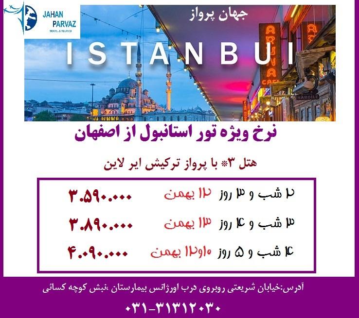 تور ویژه استانبول از اصفهان با پرواز ترکیش -جهان پرواز