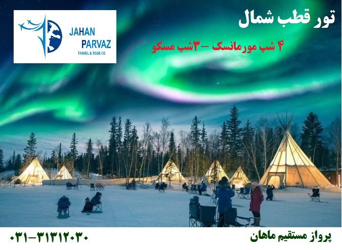 تور قطب شمال اصفهان-4شب مورمانسک+3شب مسکو با پرواز ماهان