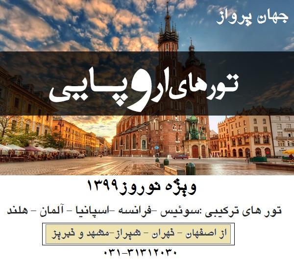 فروش تورهای ترکیبی اروپا ویژه نوروز99-جهان پرواز آسان-از اصفهان و تهران