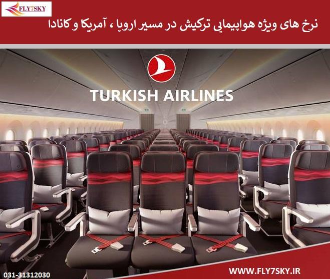 نرخ های ویژه هواپیمایی ترکیش در مسیر اروپا ، آمریکا و کانادا