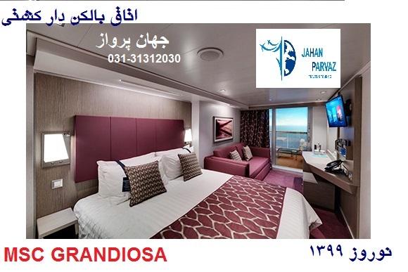 تور کشتی کروز از شیراز دور اروپا با msc grandiosa نوروز99-جهان پرواز