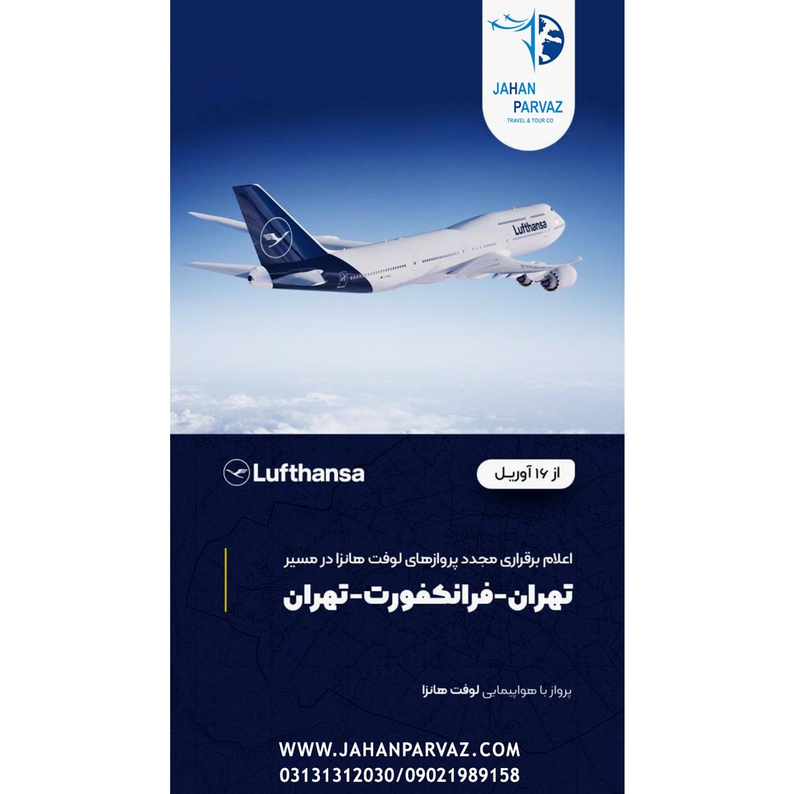 برقراری مجدد پروازهای لوفت هانزا در مسیر ✈️ تهران_فرانکفورت_تهران ✈️ از 16 اپریل 2021