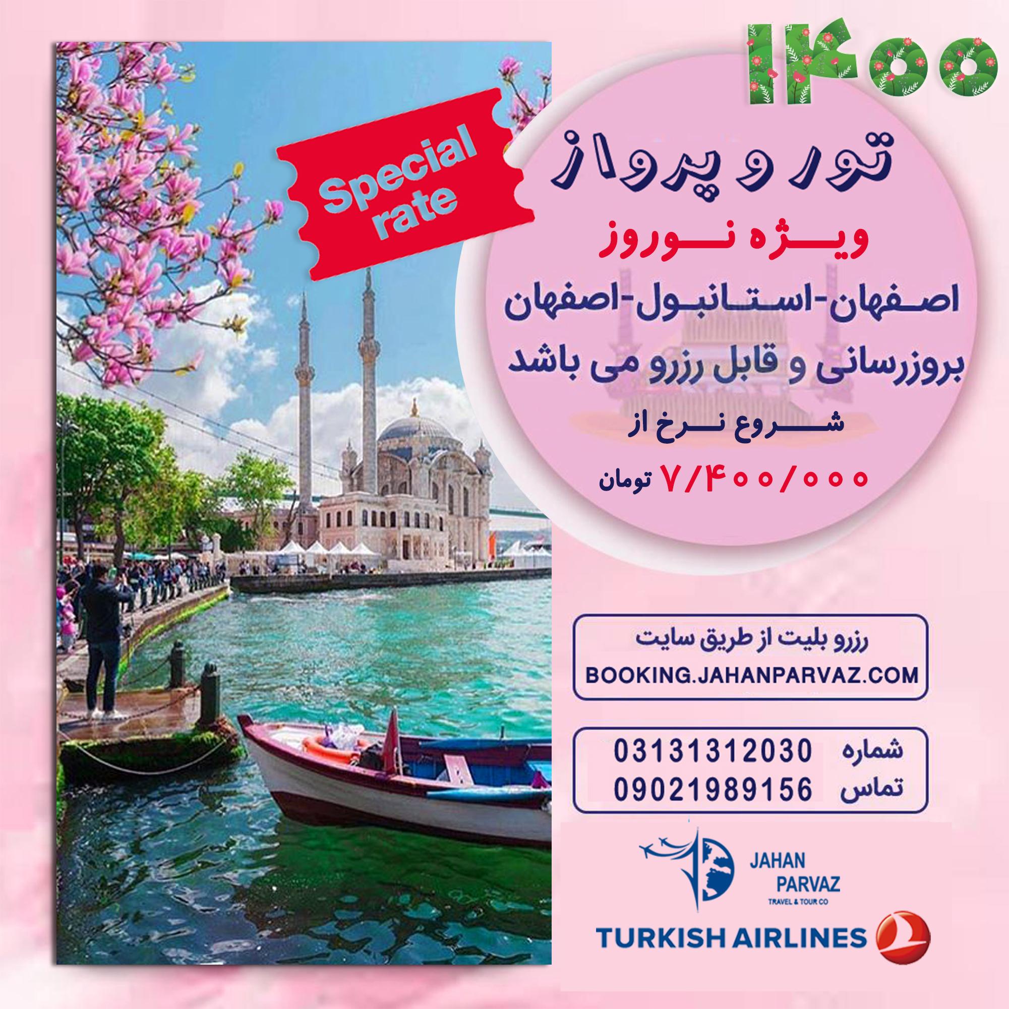 ✳️کاهش نرخ پروازهای ترکیش در مسیر اصفهان_استانبول_اصفهان 🎉 ویژه نوروز 1400 _ جهان پرواز