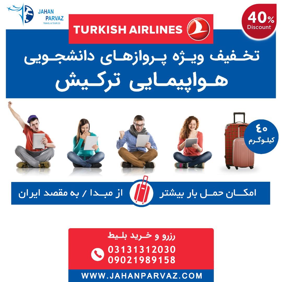 تخفیف ۴۰ درصدی هواپیمایی ترکیش ویژه دانشجویان _ جهان پرواز