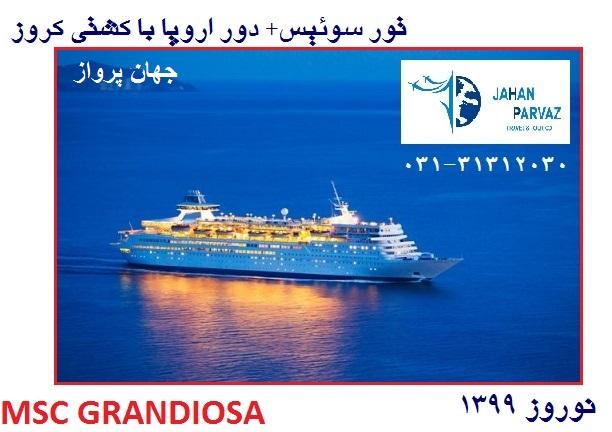 تور کشتی کروز از اصفهان ویژه نوروز99 – MSC GRANDIOSA -جهان پرواز