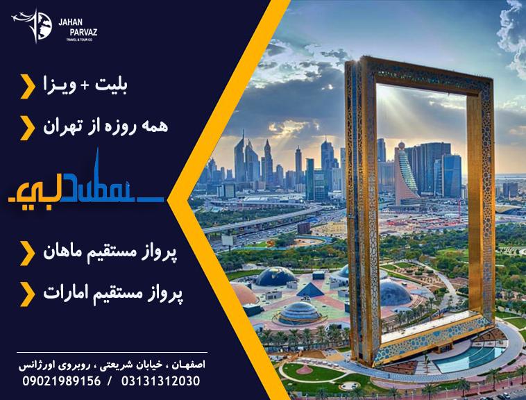 خدمات بلیت و ویزا دبی _ بهار 1400 _ جهان پرواز