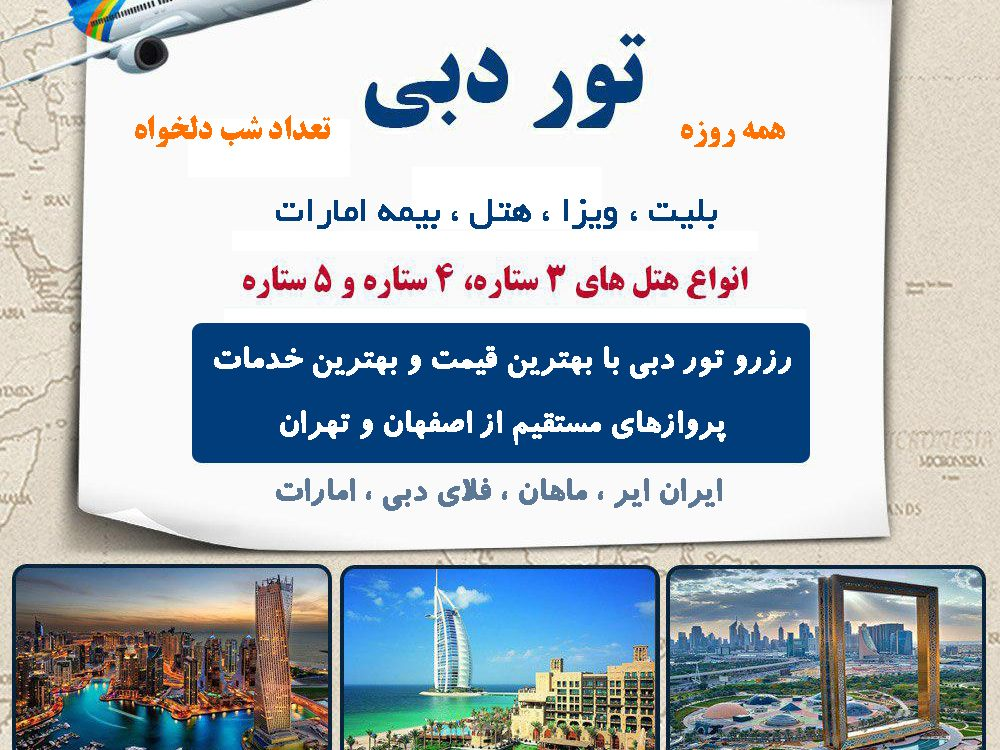 *تور دبی* از اصفهان و تهران _ تابستان 1400 _ جهان پرواز