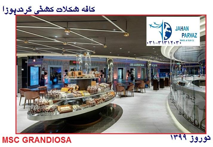 تور کشتی کروز از تهران نوروز99 – جهان پرواز -MSC GRANDIOSA