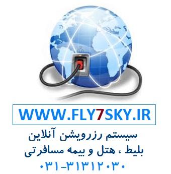 سایت خرید آنلاین بلیط ،هتل و بیمه سرتاسر دنیا-fly7sky.ir