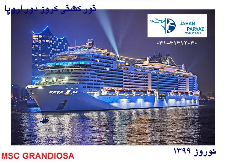 تور کشتی کروز از مشهد نوروز99-دو اروپا با msc grandiosa – جهان پرواز