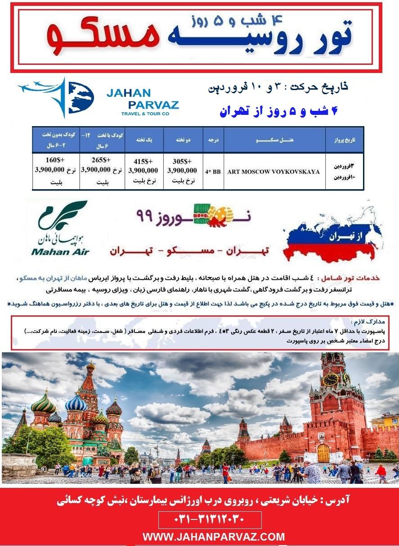 تور روسیه ویژه نوروز99 – تور 5 روزه مسکو – جهان پرواز