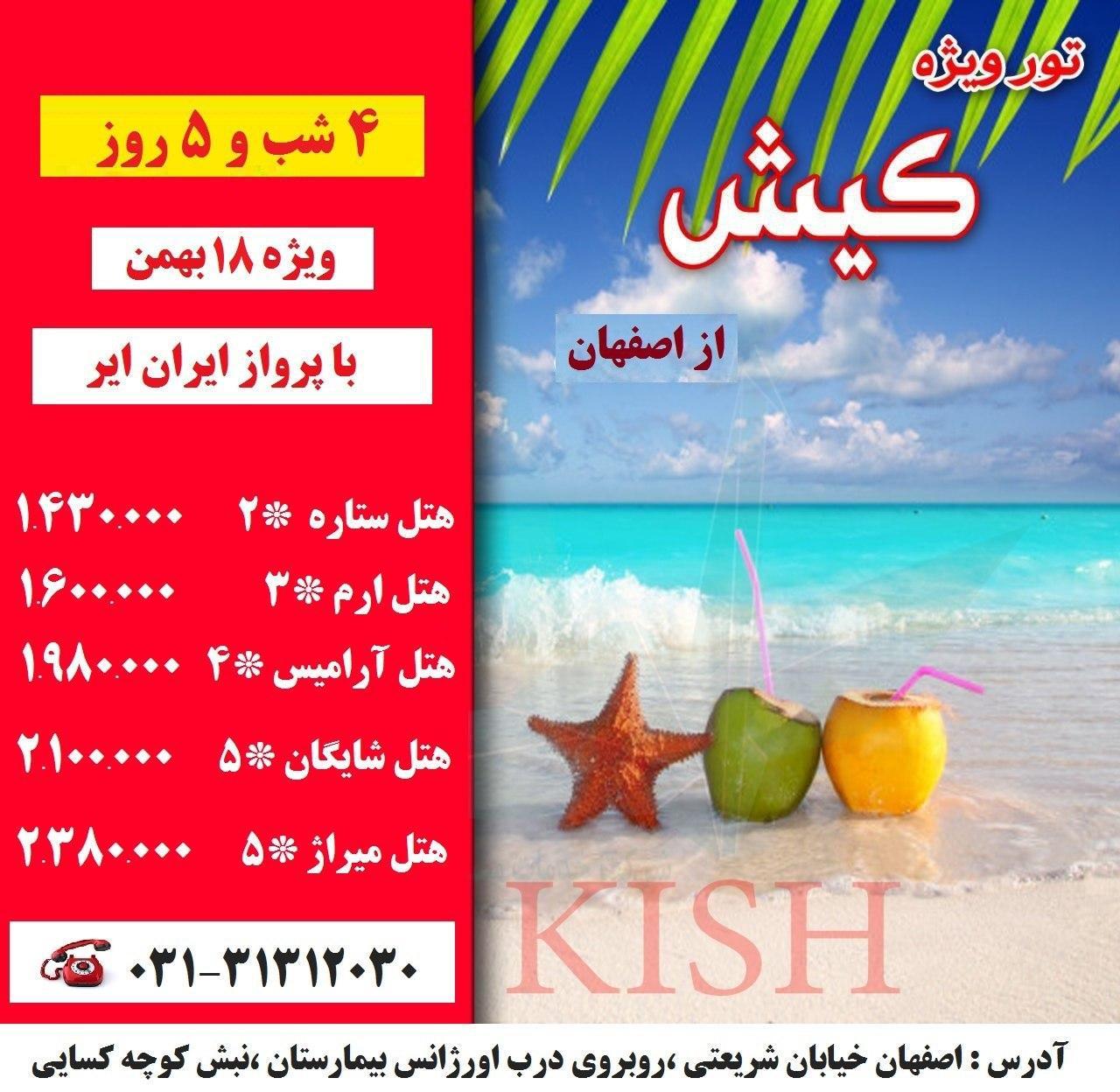 تور و بلیط کیش نرخ ویژه از اصفهان-با پرواز ایران ایر-جهان پرواز