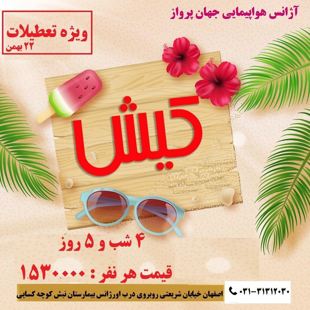 نرخ ویژه جزیره کیش از اصفهان با پرواز ایران ایر ویژه 22 بهمن 98-تور ارزان کیش