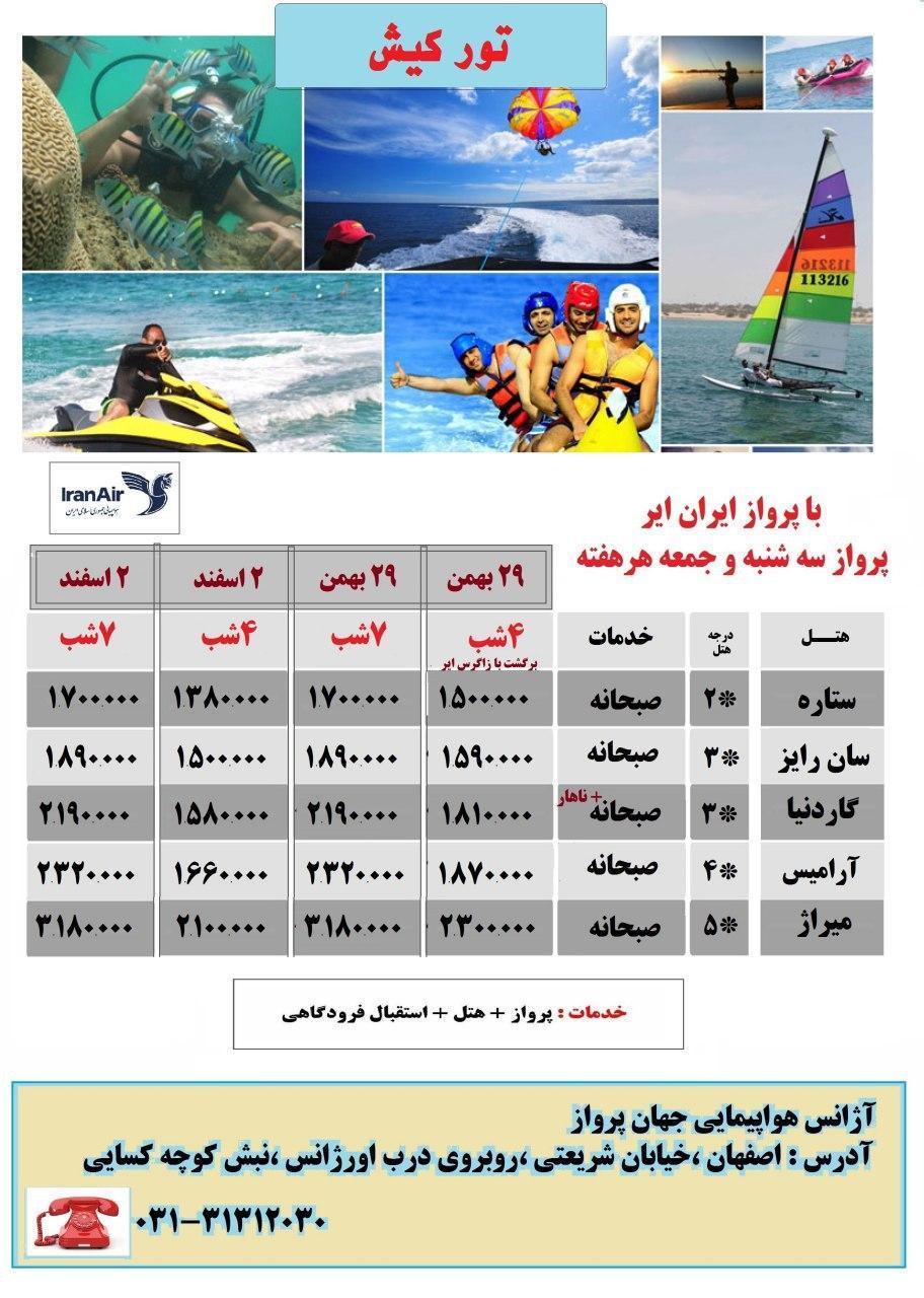تور ویژه جزیره کیش از اصفهان با پرواز ایران ایر-هما – زمستان 98