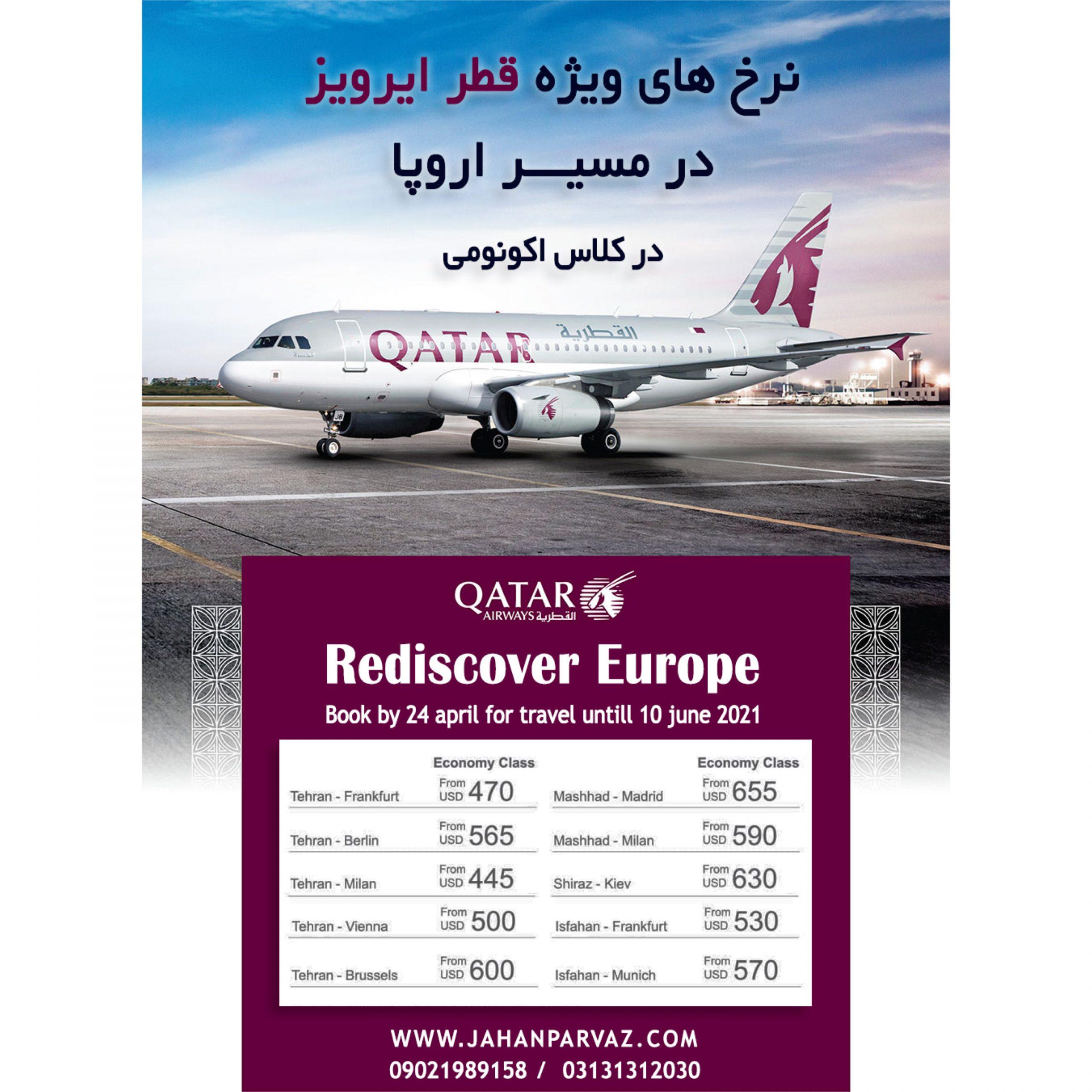 نرخ ویژه پرواز قطر ایرویز در مسیر اروپا در کلاس اکونومی
