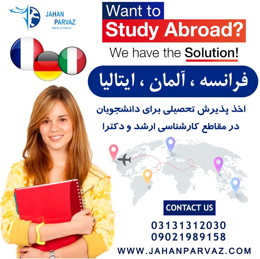 اخذ پذیرش تحصیلی برای دانشجویان _ در مقاطع کارشناسی ارشد و دکترا _ جهان پرواز