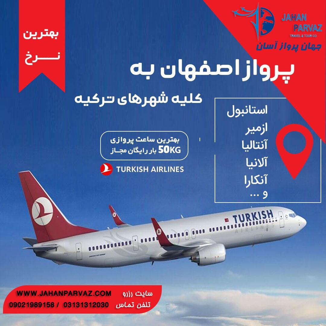 پرواز ترکیش از اصفهان به کلیه شهر های ترکیه _ استانبول ، آنکارا ، ازمیر ، آنتالیا ، آلانیا و …