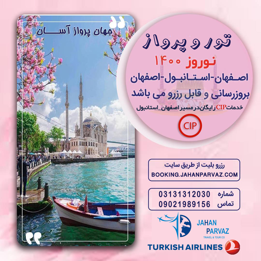 تور و پرواز ترکیه ویژه نوروز 1400 _ استانبول از اصفهان با ترکیش _ جهان پرواز