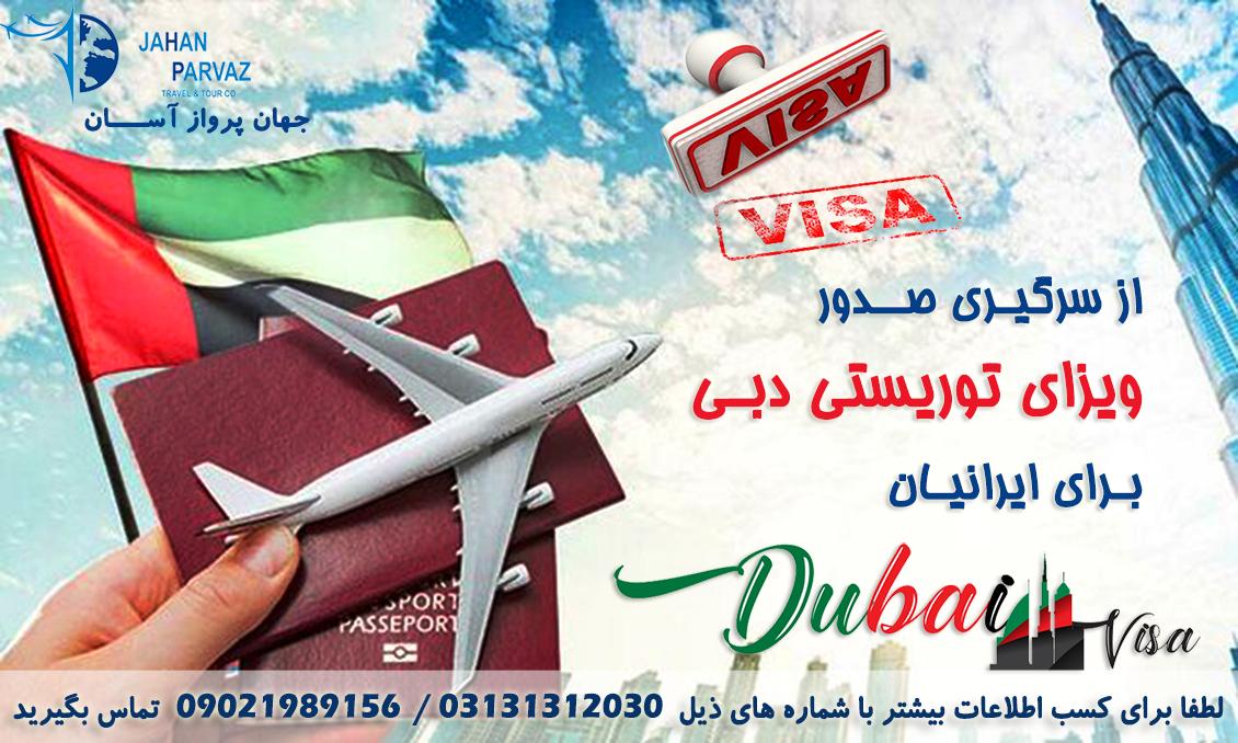 **اطلاعیـــه** از سرگیری صدور ویزای توریستی دبی برای ایرانیان