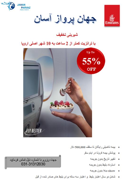 تخفیف ویژه هواپیمایی امارات در مسیر اروپا