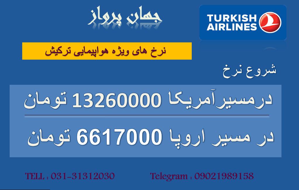 نرخ های ویژه هواپیمایی ترکیش