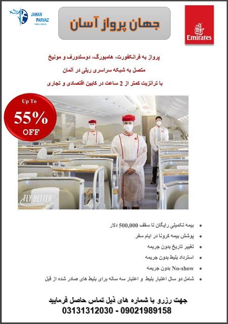 55 درصد تخفیف هواپیمایی امارت