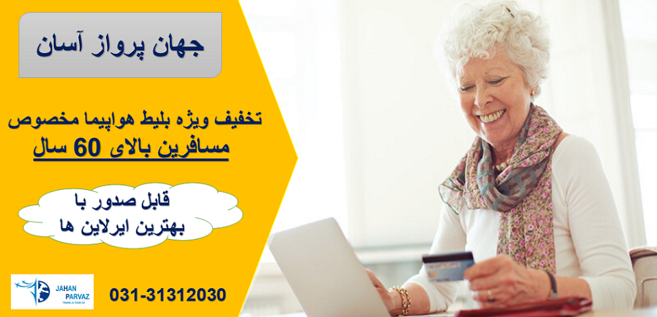 نرخ ویژه بلیط هواپیما مخصوص مسافرین بالای 60 سال