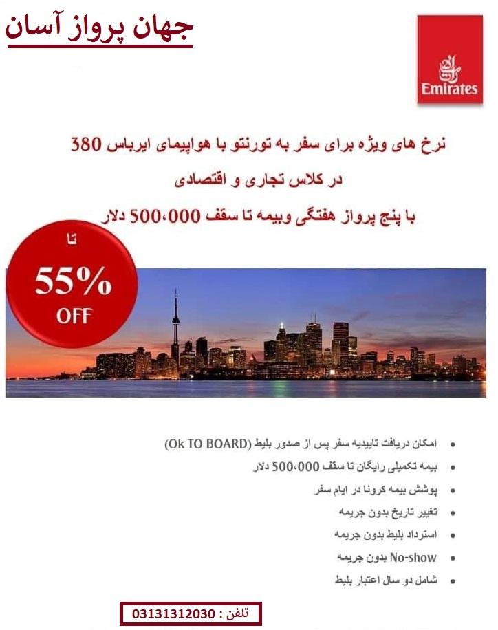 نرخ های ویژه هواپیمایی امارات در مسیر تورنتو